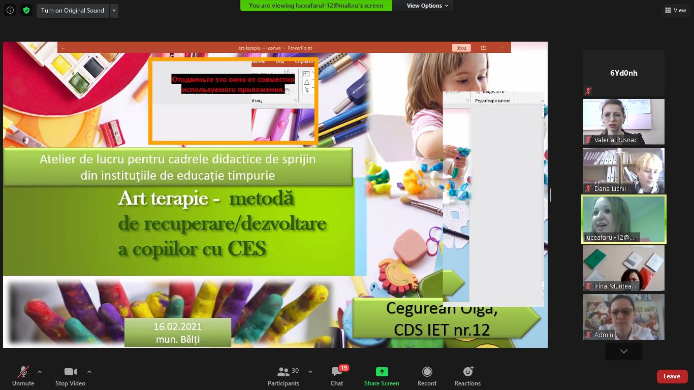 """Atelier metodic-municipal pentru cadrele didactice de sprijin din instituțiile de educație timpurie """"Artterapia -metodă de recuperare/dezvoltare a copiilor cu CES"""", 16 februarie 2021"""