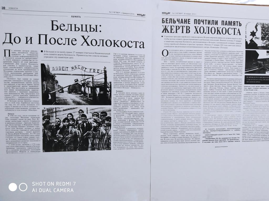 мероприятия в память о жертвах Холокоста.
